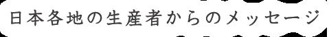 日本各地の生産者からのメッセージ