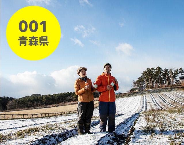 青森県:南風農園
