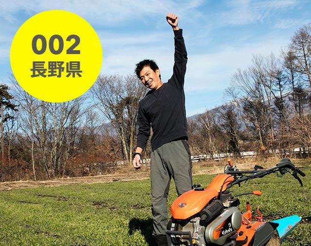 長野県:坂下農園