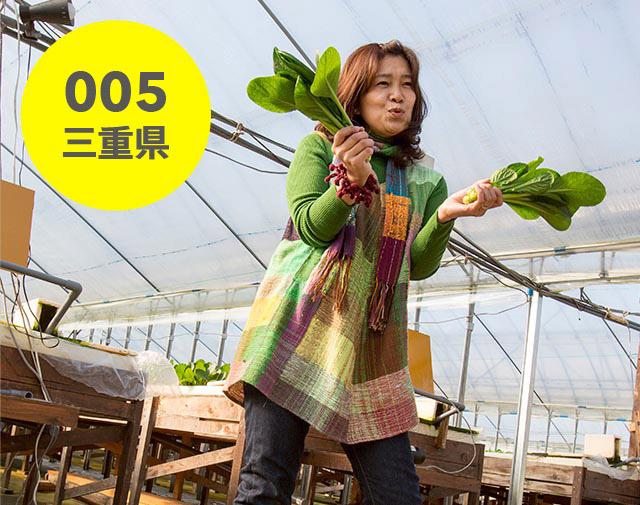 三重県:アグリー農園