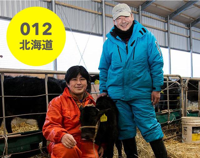 北海道:澤田農場