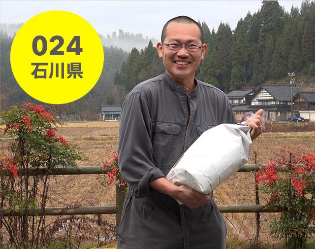 石川県:輪島エコ自然農園