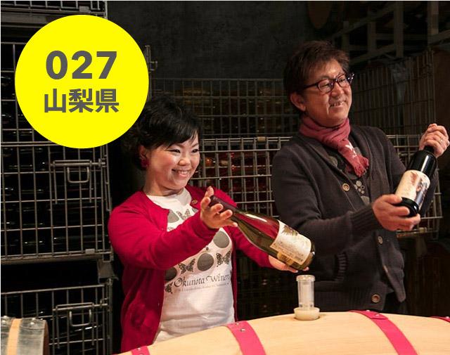 山梨県:奥野田葡萄酒醸造研究所