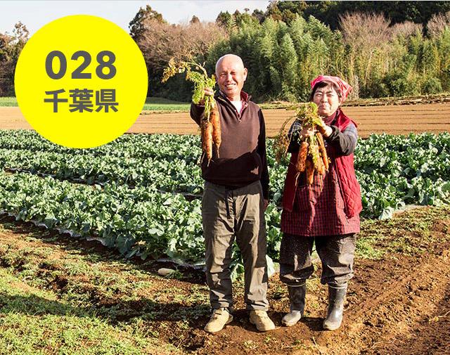 千葉県:加瀬農園