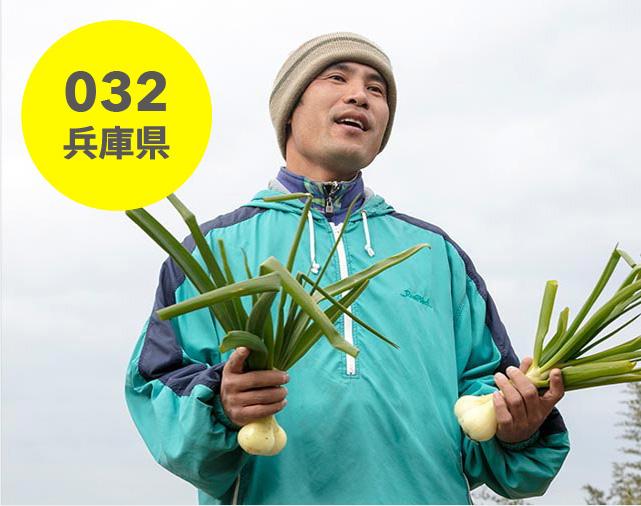 兵庫県:淡路島花岡農恵園