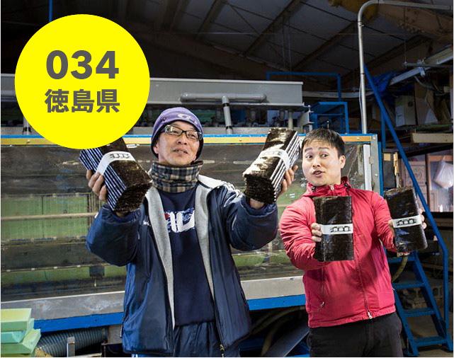 徳島県:海苔漁師