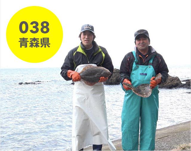 青森県:家政水産