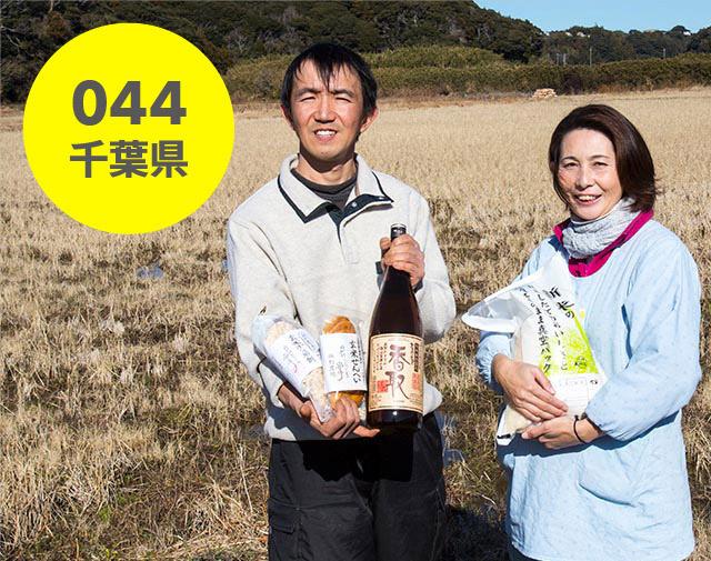 千葉県:岡野農場