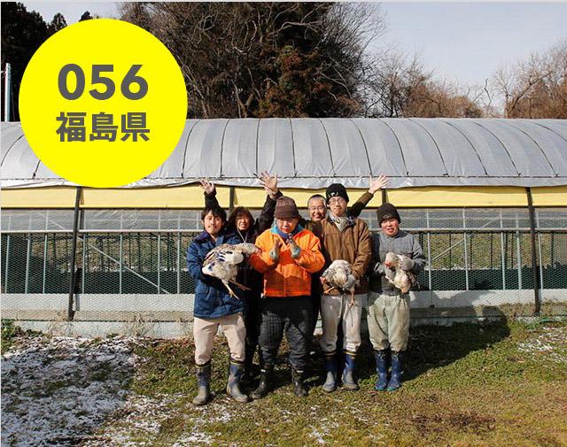 福島県:にんじん舎の会