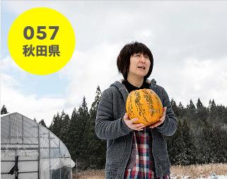 秋田県:杜のやさい畑
