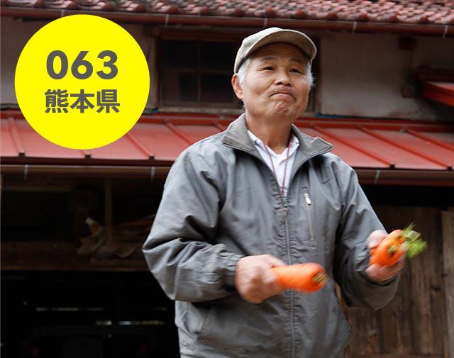 熊本県:肥後やまと会