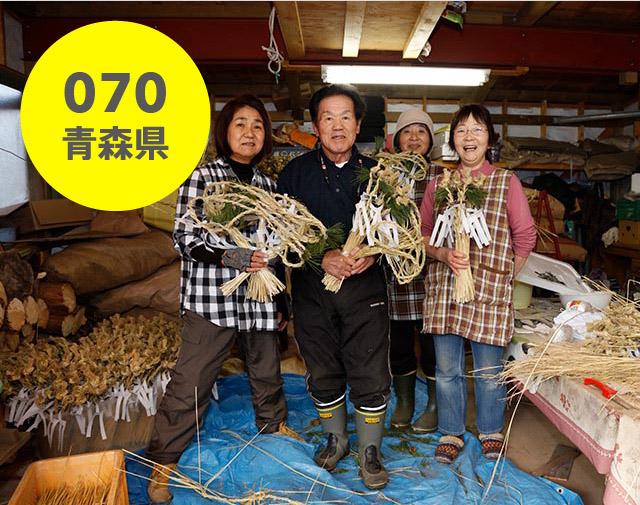 青森県:遠藤農園