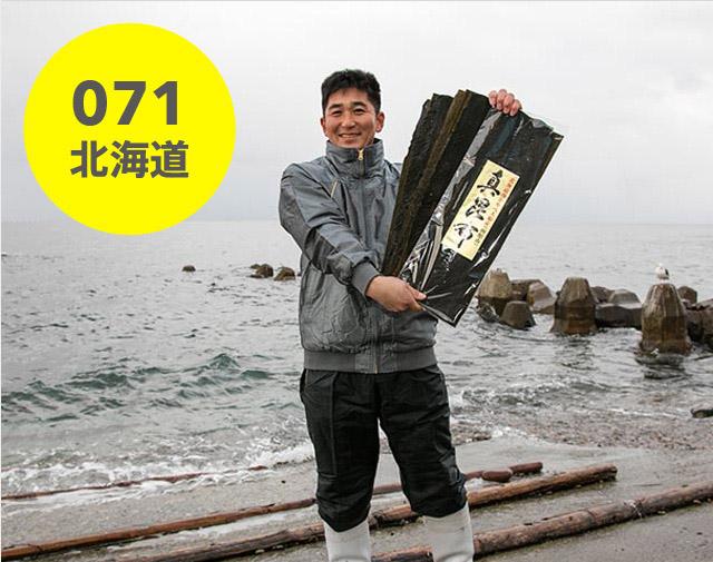 北海道:南かやべ漁業協同組合