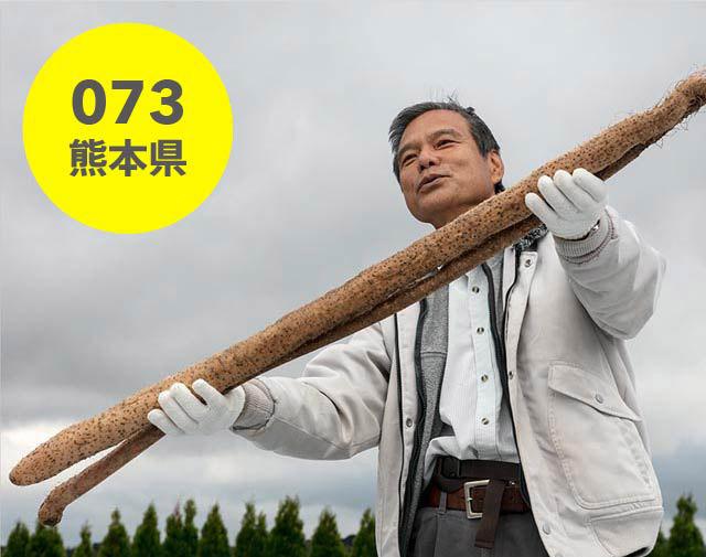 熊本県:那須自然農園