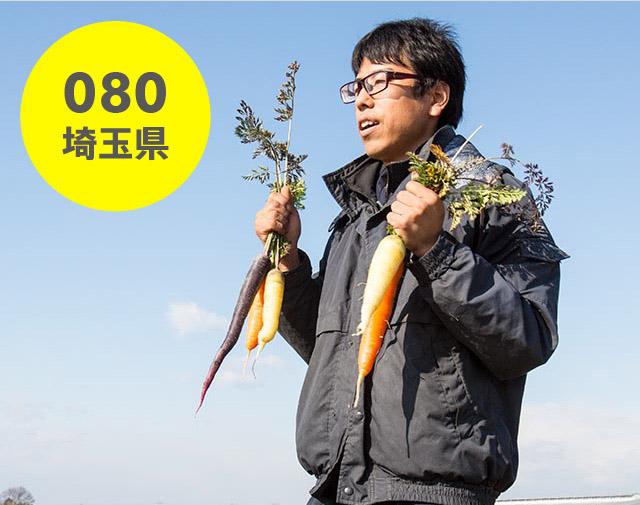 埼玉県:石井農園