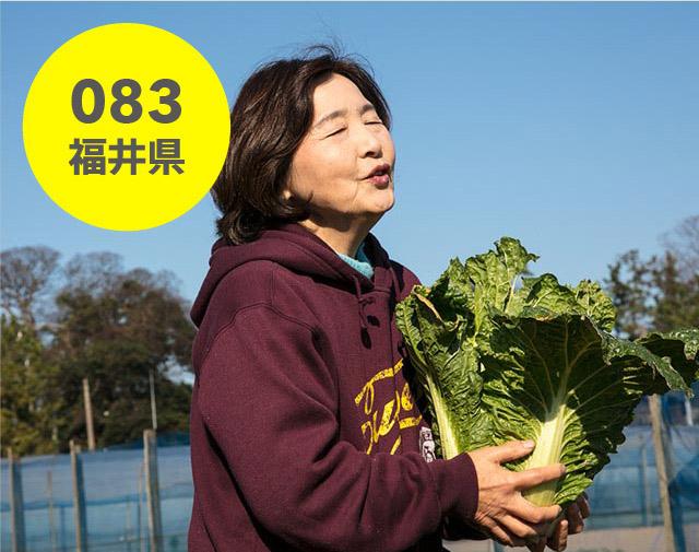 福井県:村上 喜美江
