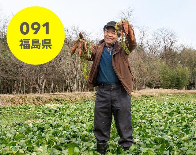 福島県:二本松有機農業研究会